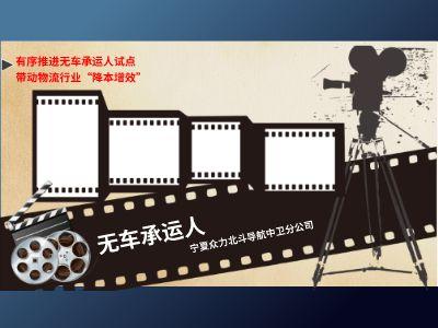 企业宣传01 幻灯片制作软件