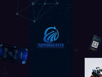 海风智能科技有限公司——产品推广 幻灯片制作软件