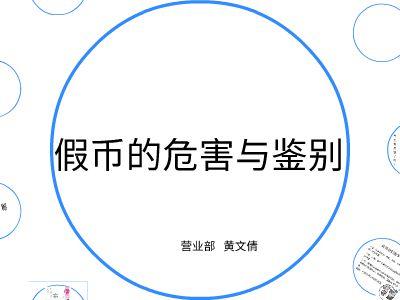 黄文倩1 幻灯片制作软件