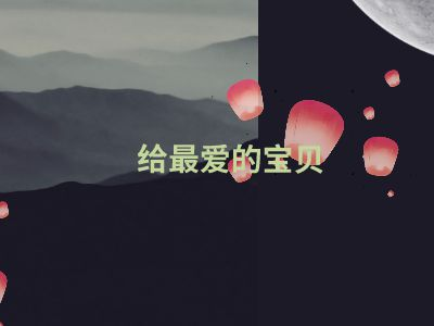 康宸瑜and康宸嘉 PPT制作软件