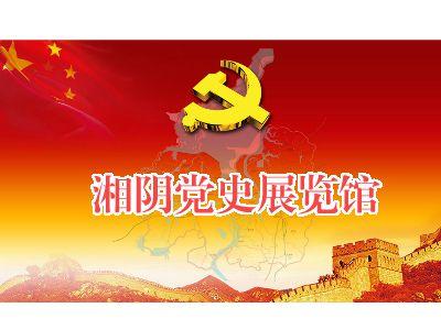 湘阴县党史展览馆fs 幻灯片制作软件