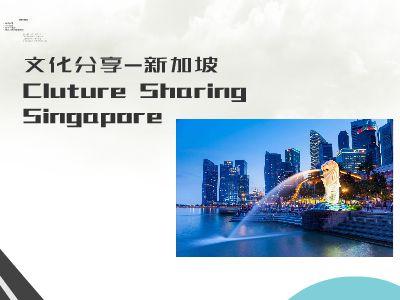 culture sharing SG 幻灯片制作软件