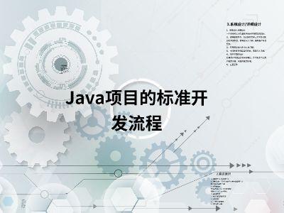 java项目开发流程 幻灯片制作软件