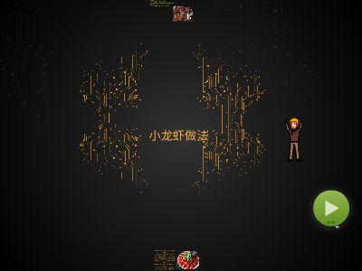小龙虾做法 幻灯片制作软件