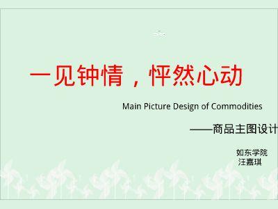商品主圖設計-----汪嘉琪