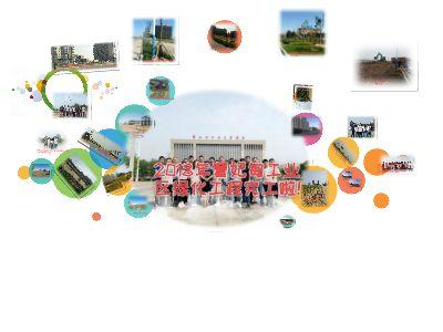 2018年曹妃甸工业区绿化工程宣传片 幻灯片制作软件