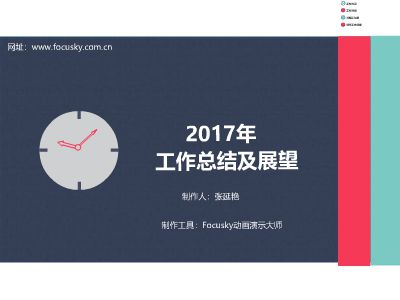Focusky模板 幻灯片制作软件