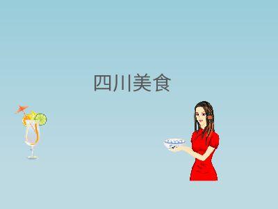 交互式PPT作业 幻灯片制作软件