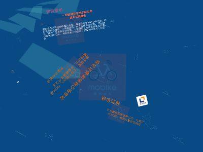 摩拜跨界 幻灯片制作软件