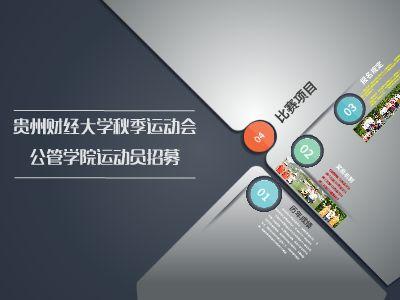 秋季运动会公管学院招募 幻灯片制作软件