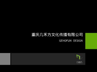 重庆几禾方文化传播有限公司项目简介 幻灯片制作软件