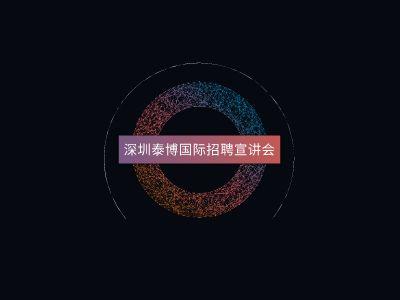 深圳泰博校招宣讲会 幻灯片制作软件