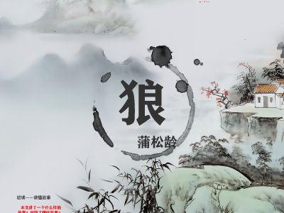 狼最终 幻灯片制作软件