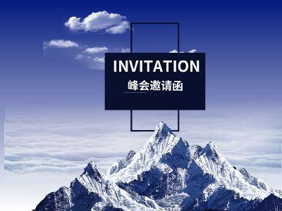 中国峰会 幻灯片制作软件