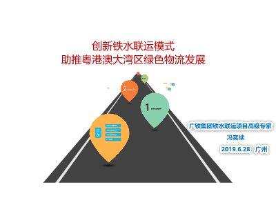 628广东省运输结构调整会议doc