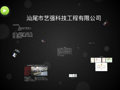 简介 幻灯片制作软件