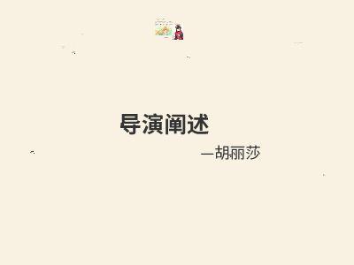 导演阐述 幻灯片制作软件