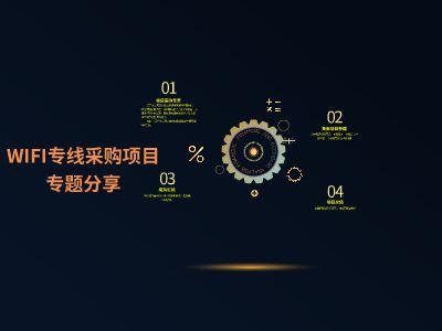 内蒙古经验分享 幻灯片制作软件