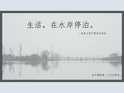 保集湖海塘 幻灯片制作软件