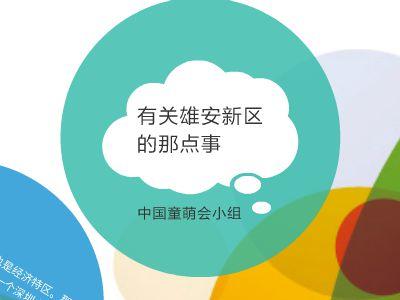 中国同盟会 时事点评 幻灯片制作软件