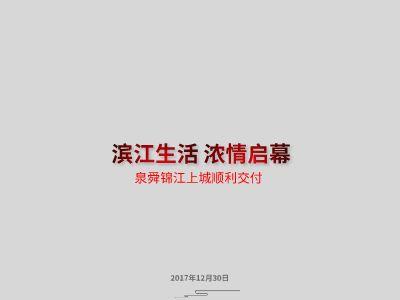 泉舜锦江上城顺利交房 幻灯片制作软件