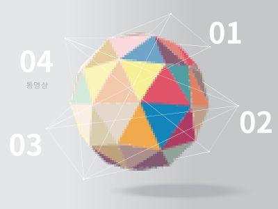 彩色多边形球体 幻灯片制作软件