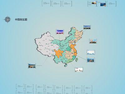 中国各地区地域特色介绍 幻灯片制作软件