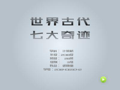 28班-3组 学号 20184069042 姓名 邓晓童 幻灯片制作软件