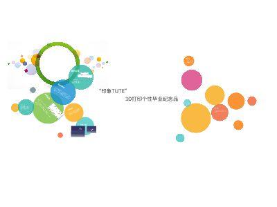 王若淳me+ 幻灯片制作软件