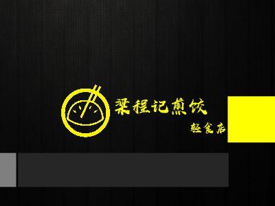梁程记煎饺轻食店 幻灯片制作软件