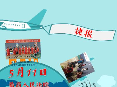 捷报!传媒总社22:18大胜服务中心 幻灯片制作软件