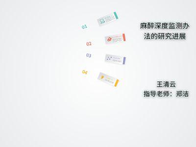 麻醉深度监测 ppt未完成 幻灯片制作软件