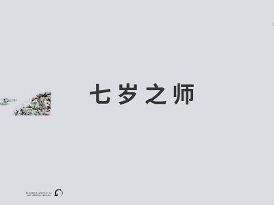 七岁之师 幻灯片制作软件