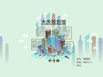 大庆规划馆 幻灯片制作软件