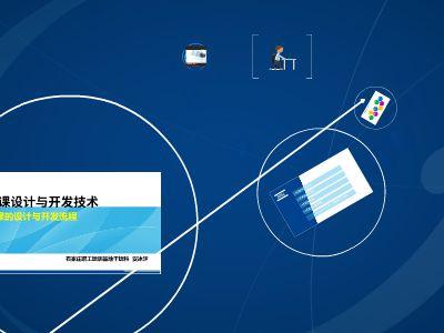 示例 幻灯片制作软件