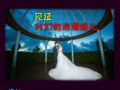婚礼邀请函 幻灯片制作软件