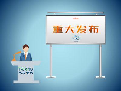 税务评估(限时免费) 幻灯片制作软件
