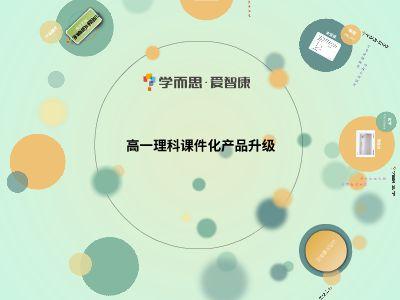 IZK 2 1114 1413 幻灯片制作软件