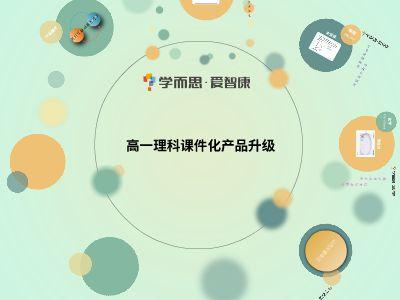 爱智康 高一理科课件升级【电脑版】 幻灯片制作软件