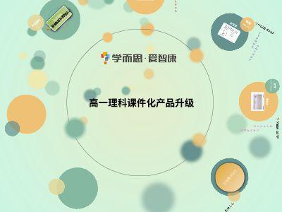 IZK 2 1114 1445 幻灯片制作软件