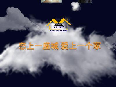 梦之家房产马玉军推荐房源 幻灯片制作软件