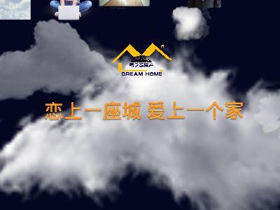 推荐房源 幻灯片制作软件