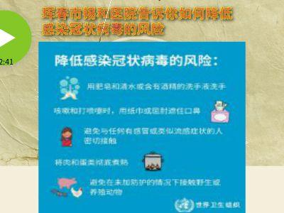 珲春市锡和医院告诉你如何降低感染冠状病毒的风险 幻灯片制作软件
