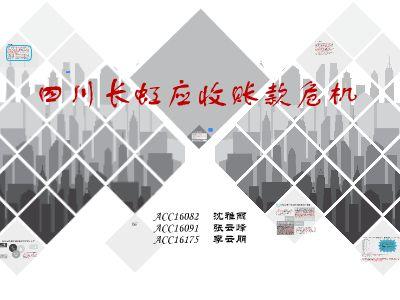 四川长虹应收账款危机 幻灯片制作软件