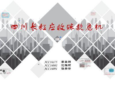 第四组 四川长虹应收账款危机 幻灯片制作软件