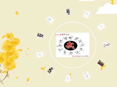 水平三-武術線上第三課(郭艾、張旭) 幻燈片制作軟件