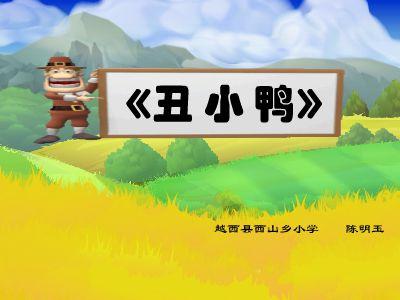 丑小鸭 幻灯片制作软件