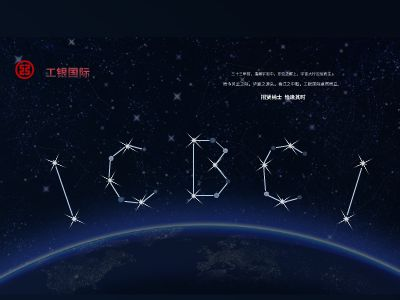 ICBCI JD 幻灯片制作软件