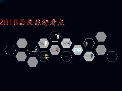 2016国庆旅游新闻_PPT制作软件,ppt怎么制作