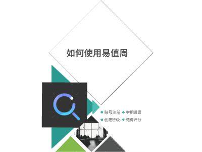 yulan 幻灯片制作软件